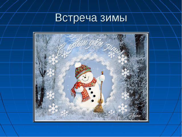 Встреча зимы