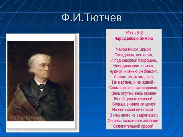Ф.И.Тютчев 1911-1912 ЧародейкоюЗимою Чародейкою Зимою Околдован, лес стоит,...