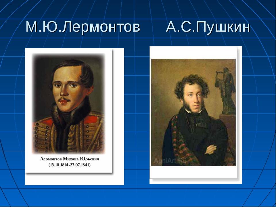 М.Ю.Лермонтов А.С.Пушкин
