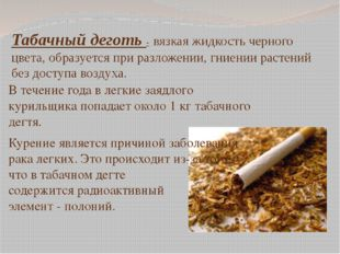 Табачный деготь - вязкая жидкость черного цвета, образуется при разложении, г
