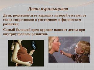 Дети курильщиков Дети, родившиеся от курящих матерей отстают от своих сверстн