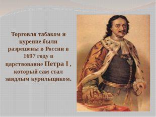 Торговля табаком и курение были разрешены в России в 1697 году в царствование