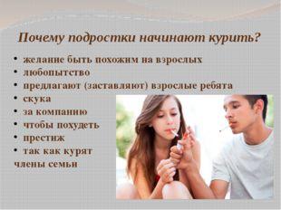 Почему подростки начинают курить? желание быть похожим на взрослых любопытств
