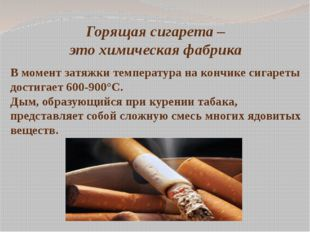 Горящая сигарета – это химическая фабрика В момент затяжки температура на кон