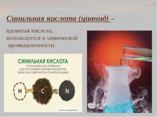Синильная кислота (цианид) – ядовитая кислота, используется в химической пром