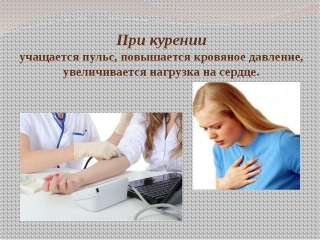 Учащенное сердцебиение в домашних условиях