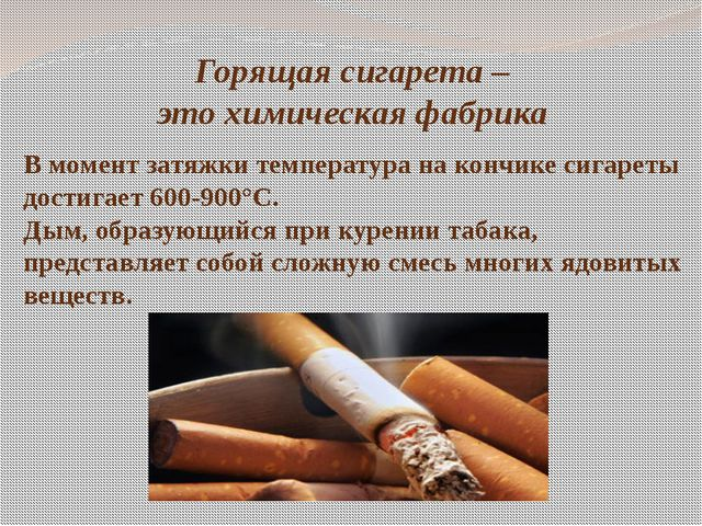 Горящая сигарета – это химическая фабрика В момент затяжки температура на кон...