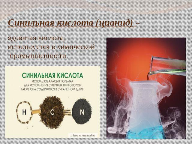 Синильная кислота (цианид) – ядовитая кислота, используется в химической пром...