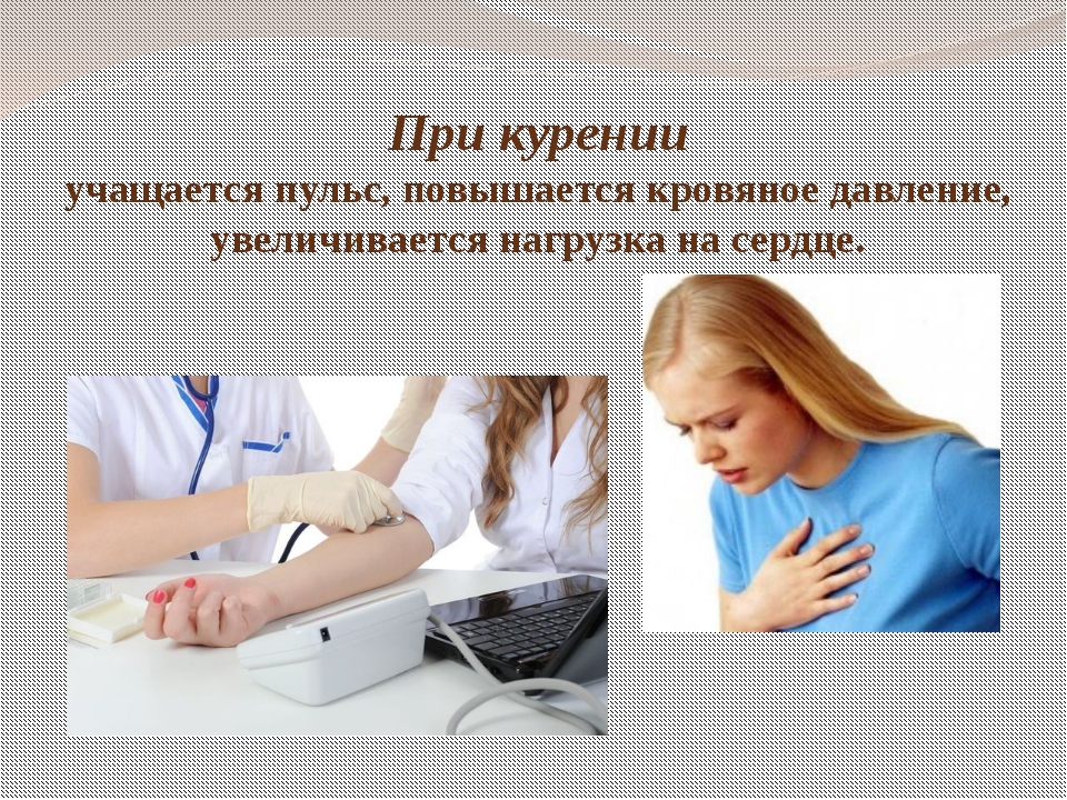 При курении учащается пульс, повышается кровяное давление, увеличивается нагр...