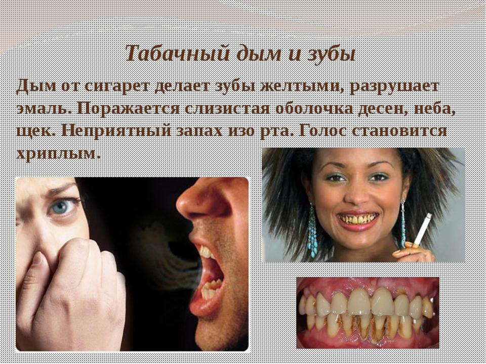 Табачный дым и зубы Дым от сигарет делает зубы желтыми, разрушает эмаль. Пора...