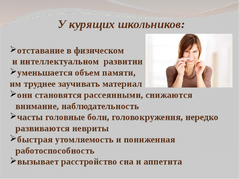 У курящих школьников: отставание в физическом и интеллектуальном развитии уме...