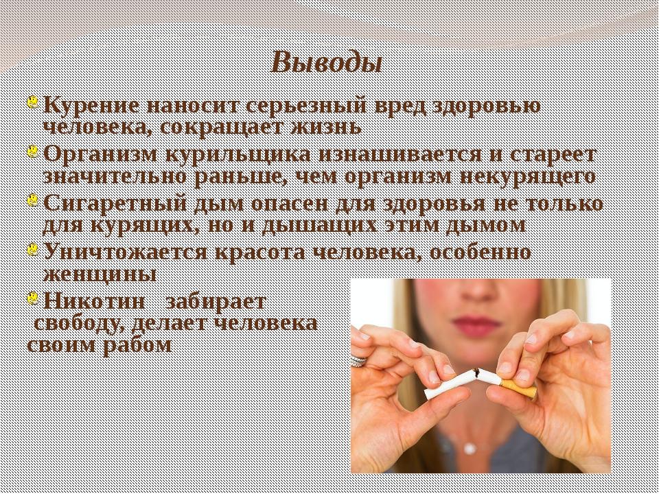Выводы Курение наносит серьезный вред здоровью человека, сокращает жизнь Орга...