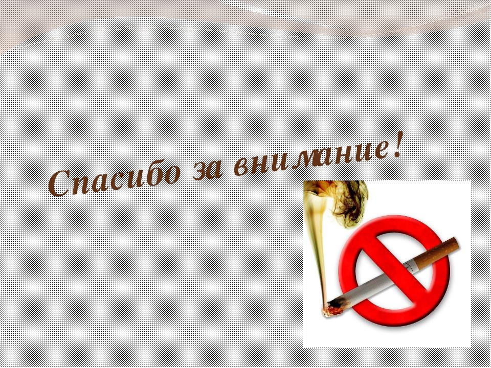 Вред курения для подростка картинки