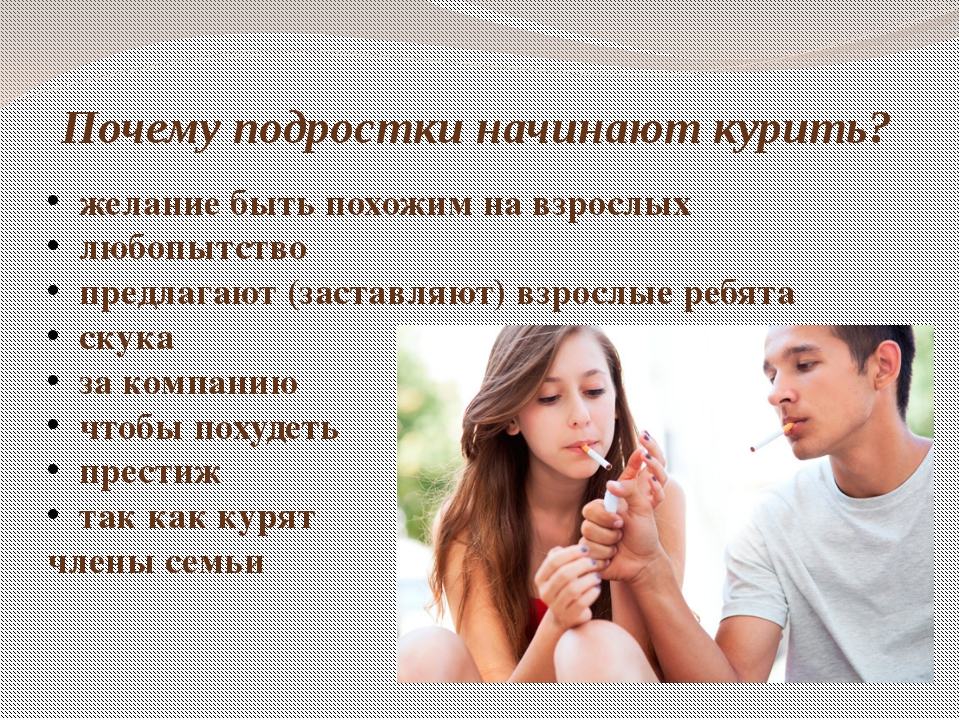 Почему подростки начинают курить? желание быть похожим на взрослых любопытств...