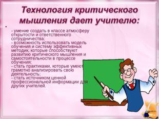 - умение создать в классе атмосферу открытости и ответственного сотрудничест