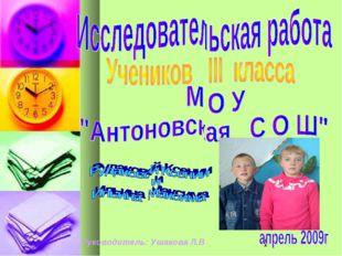 Руководитель: Ушакова Л.В