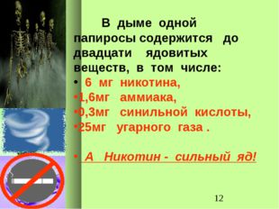 В дыме одной папиросы содержится до двадцати ядовитых веществ, в том числе: