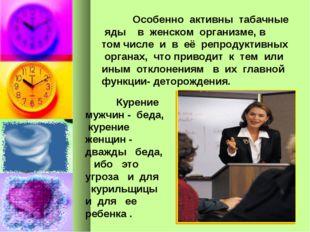 Особенно активны табачные яды в женском организме, в том числе и в её репро