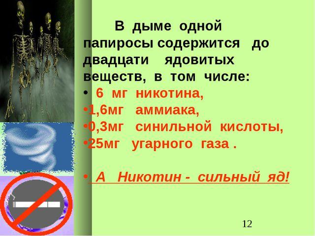 В дыме одной папиросы содержится до двадцати ядовитых веществ, в том числе:...