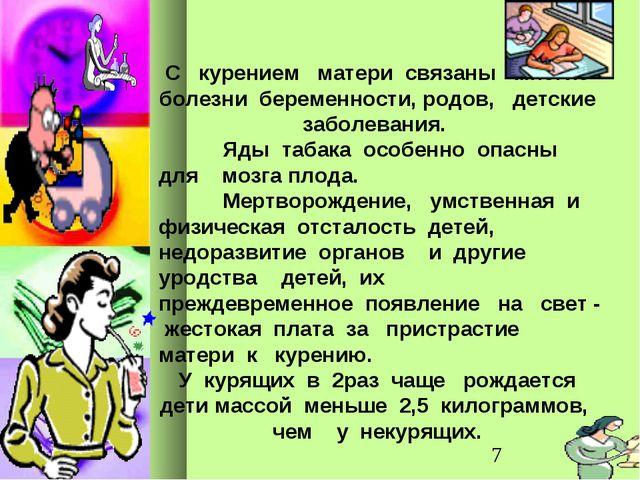 С курением матери связаны многие болезни беременности, родов, детские забо...