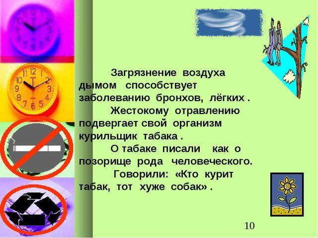 Загрязнение воздуха дымом способствует заболеванию бронхов, лёгких . Жес...