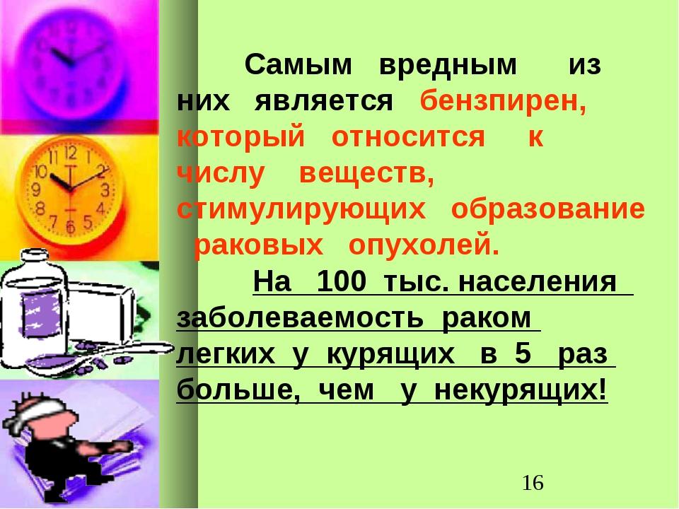 Самым вредным из них является бензпирен, который относится к числу веществ,...