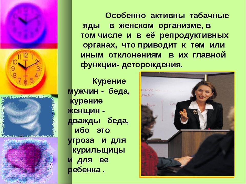 Особенно активны табачные яды в женском организме, в том числе и в её репро...
