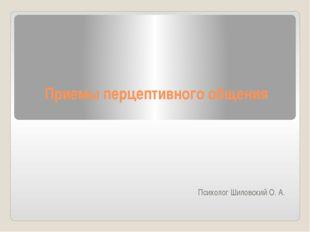 Приемы перцептивного общения Психолог Шиловский О. А.