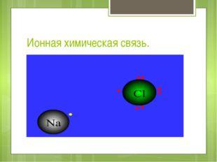 Ионная химическая связь.