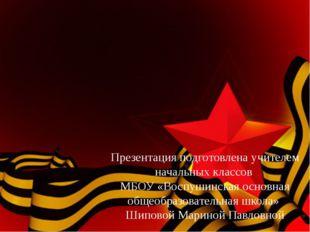 Презентация подготовлена учителем начальных классов МБОУ «Воспушинская основн