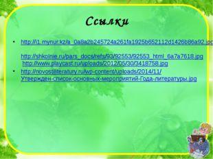 Ссылки http://i1.mynur.kz/a_0a8a2b245724a261fa1925b652112d1426b86a92.jpg http