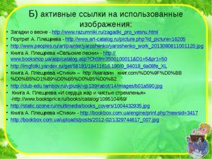 Б) активные ссылки на использованные изображения: Загадки о весне - http://ww