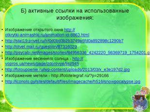 Б) активные ссылки на использованные изображения: Изображение открытого окна