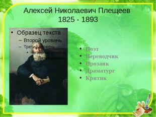 Алексей Николаевич Плещеев 1825 - 1893 Поэт Переводчик Прозаик Драматург Критик
