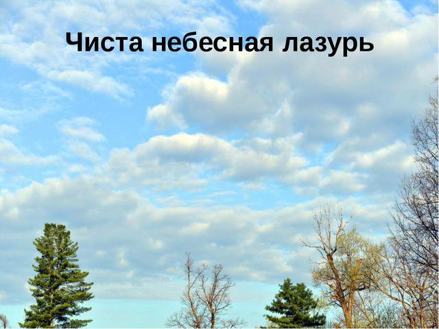 Чиста небесная лазурь
