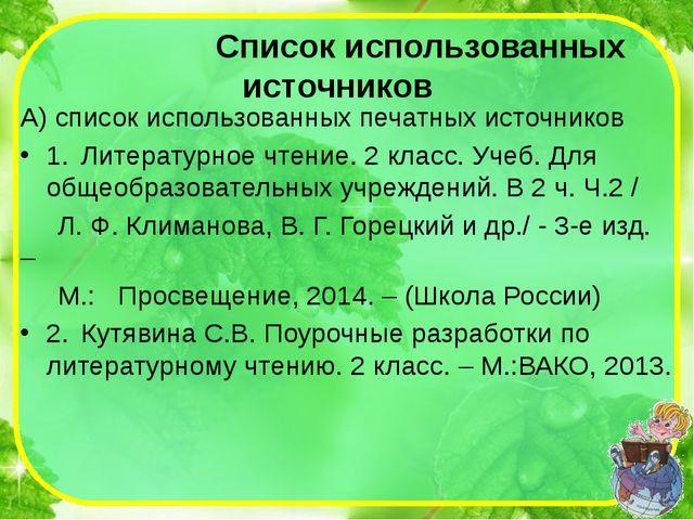 Список использованных источников А) список использованных печатных источнико...
