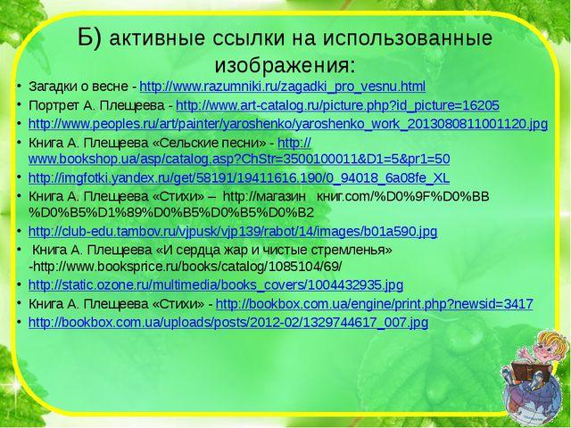 Б) активные ссылки на использованные изображения: Загадки о весне - http://ww...