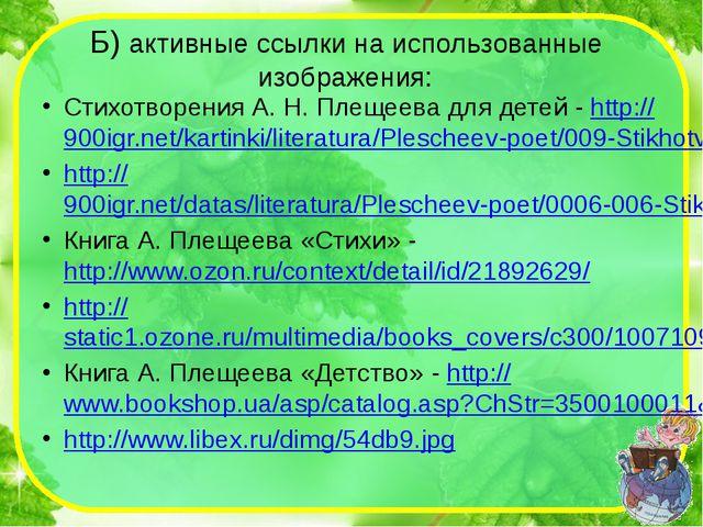 Б) активные ссылки на использованные изображения: Стихотворения А. Н. Плещеев...