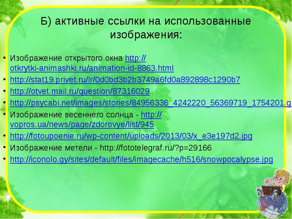 Б) активные ссылки на использованные изображения: Изображение открытого окна...