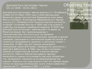 Дмитрий Константинович Чернов родился в С.-Петербурге I ноября (20 октября) 1
