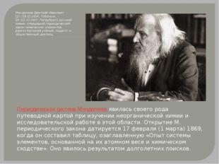 Менделеев Дмитрий Иванович [27.1(8.2).1834, Тобольск, - 20.1(2.2).1907, Петер