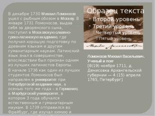 В декабре 1730 Михаил Ломоносов ушел с рыбным обозом в Москву. В январе 1731