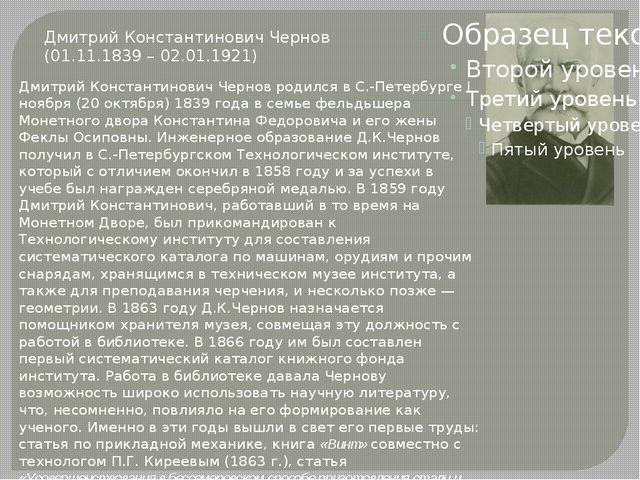 Дмитрий Константинович Чернов родился в С.-Петербурге I ноября (20 октября) 1...