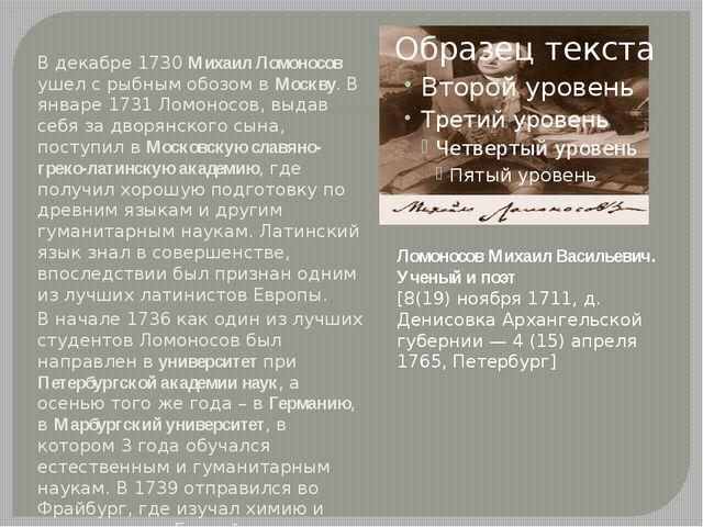 В декабре 1730 Михаил Ломоносов ушел с рыбным обозом в Москву. В январе 1731...