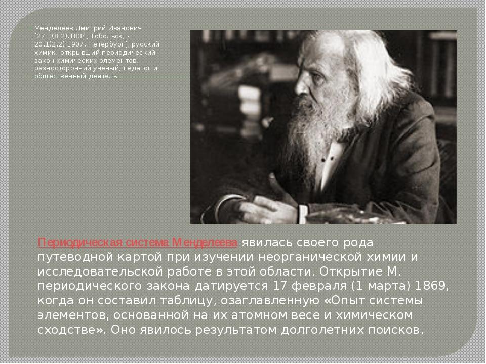 Менделеев Дмитрий Иванович [27.1(8.2).1834, Тобольск, - 20.1(2.2).1907, Петер...