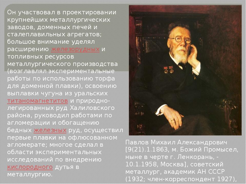 Он участвовал в проектировании крупнейших металлургических заводов, доменных...