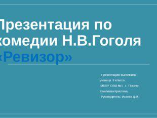 Презентация по комедии Н.В.Гоголя «Ревизор» Презентацию выполнила ученица 8 к
