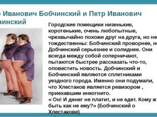 Петр Иванович Бобчинский и Петр Иванович Добчинский Городские помещики низень