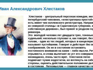Иван Александрович Хлестаков Хлестаков - центральный персонаж комедии, мелки