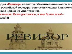 Комедия «Ревизор» является обвинительным актом против всей российской государ